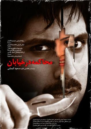 محاکمه در خیابان، بیست و هفتمین فیلم مسعود کیمیایی